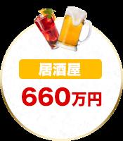 居酒屋660万円