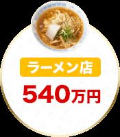 ラーメン屋540万円
