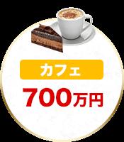 カフェ700万円