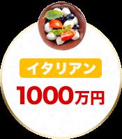 イタリアン1000万円