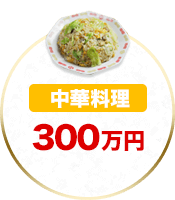 中華料理300万円
