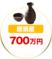 居酒屋700万円
