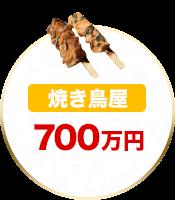 焼き鳥屋700万円